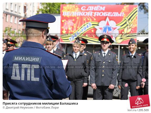 Присяга сотрудников милиции Балашиха, эксклюзивное фото № 295509, снято 8 мая 2008 г. (c) Дмитрий Неумоин / Фотобанк Лори
