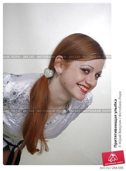 Притягивающая улыбка, фото № 284545, снято 22 апреля 2008 г. (c) Юрий Викулин / Фотобанк Лори