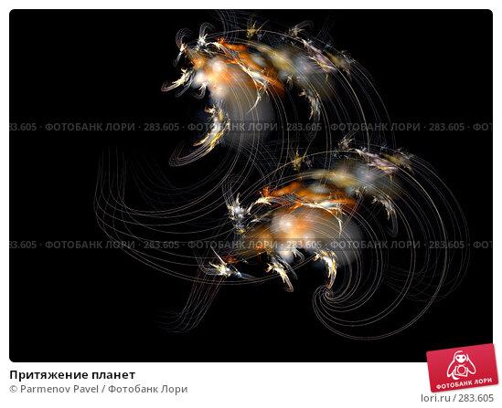 Притяжение планет, иллюстрация № 283605 (c) Parmenov Pavel / Фотобанк Лори