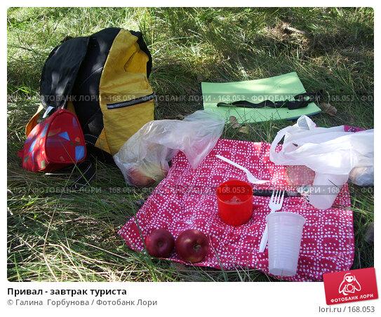Привал - завтрак туриста, фото № 168053, снято 27 сентября 2006 г. (c) Галина  Горбунова / Фотобанк Лори