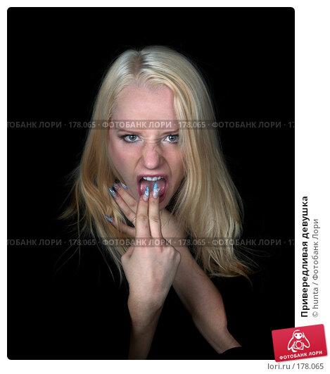Купить «Привередливая девушка», фото № 178065, снято 21 октября 2007 г. (c) hunta / Фотобанк Лори