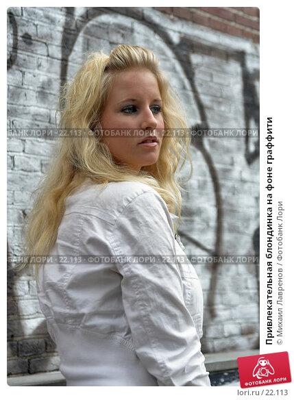 Привлекательная блондинка на фоне граффити, фото № 22113, снято 23 сентября 2006 г. (c) Михаил Лавренов / Фотобанк Лори