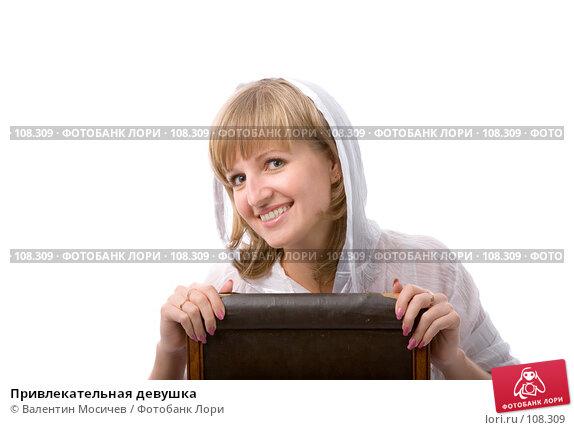 Привлекательная девушка, фото № 108309, снято 1 апреля 2007 г. (c) Валентин Мосичев / Фотобанк Лори