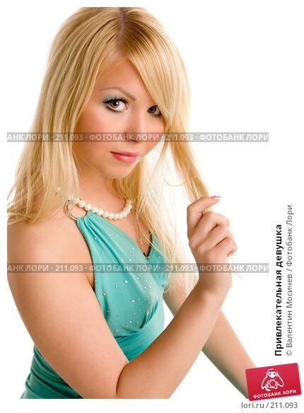 Привлекательная девушка, фото № 211093, снято 25 февраля 2008 г. (c) Валентин Мосичев / Фотобанк Лори