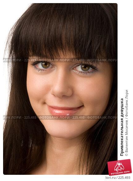 Купить «Привлекательная девушка», фото № 225493, снято 22 декабря 2007 г. (c) Валентин Мосичев / Фотобанк Лори