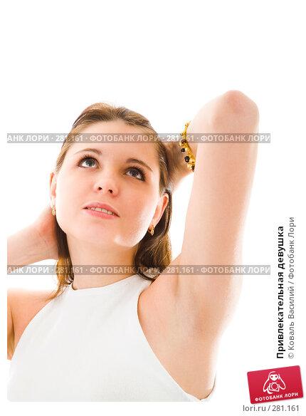 Привлекательная девушка, фото № 281161, снято 24 января 2008 г. (c) Коваль Василий / Фотобанк Лори