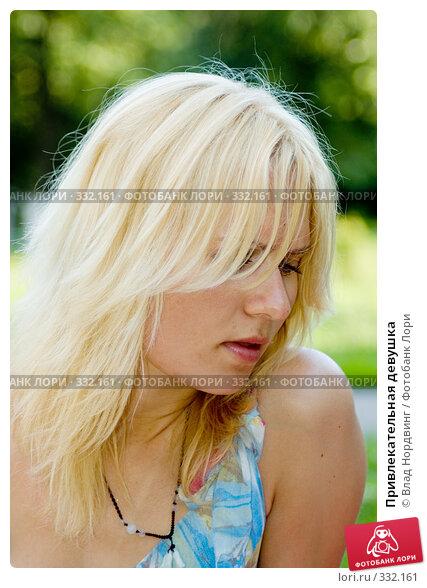 Привлекательная девушка, фото № 332161, снято 21 июня 2008 г. (c) Влад Нордвинг / Фотобанк Лори