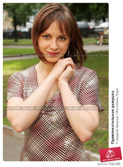 Привлекательная девушка, фото № 332445, снято 19 июня 2008 г. (c) Андрей Аркуша / Фотобанк Лори