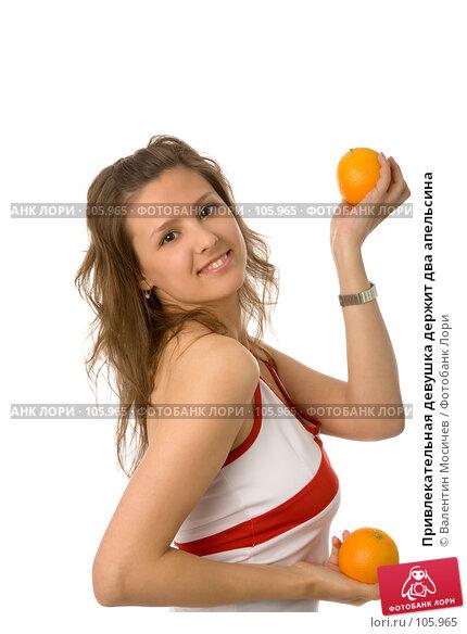 Купить «Привлекательная девушка держит два апельсина», фото № 105965, снято 26 мая 2007 г. (c) Валентин Мосичев / Фотобанк Лори