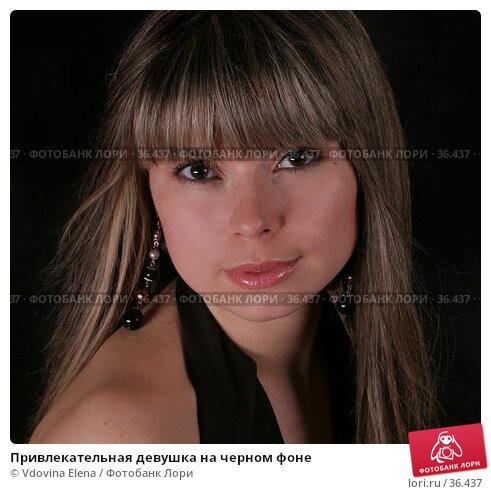 Купить «Привлекательная девушка на черном фоне», фото № 36437, снято 29 марта 2007 г. (c) Vdovina Elena / Фотобанк Лори