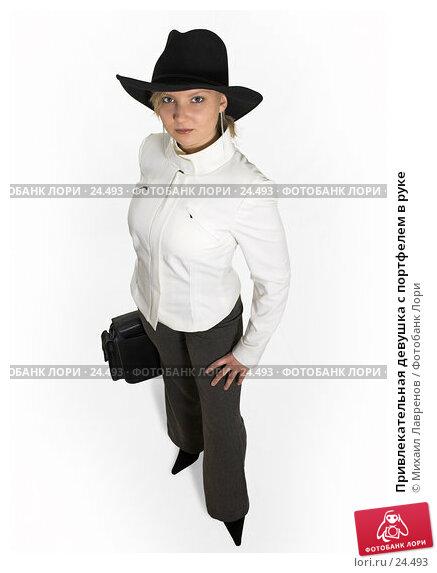 Привлекательная девушка с портфелем в руке, фото № 24493, снято 9 декабря 2005 г. (c) Михаил Лавренов / Фотобанк Лори