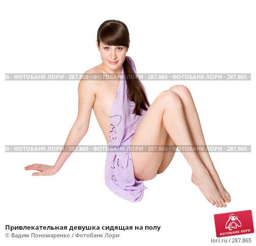 Привлекательная девушка сидящая на полу, фото № 287865, снято 23 марта 2008 г. (c) Вадим Пономаренко / Фотобанк Лори