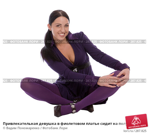 Привлекательная девушка в фиолетовом платье сидит на полу, фото № 287825, снято 8 мая 2008 г. (c) Вадим Пономаренко / Фотобанк Лори