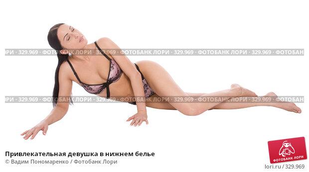 Привлекательная девушка в нижнем белье, фото № 329969, снято 9 мая 2008 г. (c) Вадим Пономаренко / Фотобанк Лори