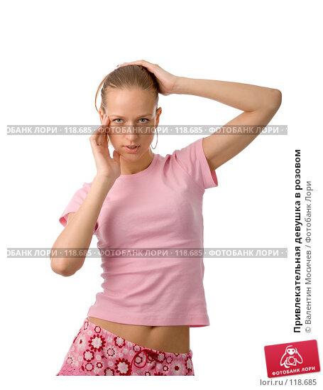 Привлекательная девушка в розовом, фото № 118685, снято 1 апреля 2007 г. (c) Валентин Мосичев / Фотобанк Лори