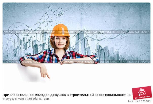 Купить «Привлекательная молодая девушка в строительной каске показывает на пустой баннер», фото № 5626941, снято 17 января 2019 г. (c) Sergey Nivens / Фотобанк Лори