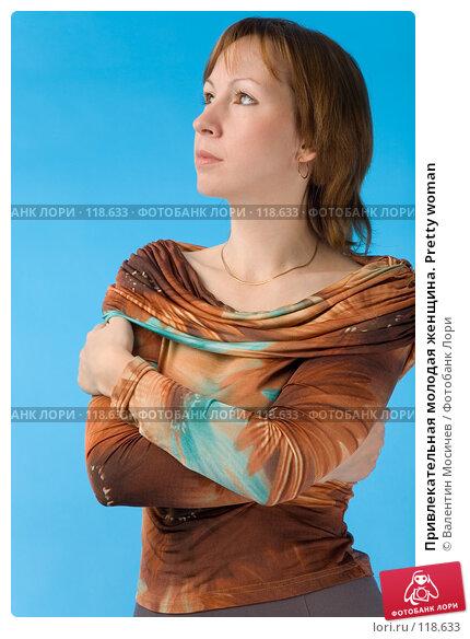 Привлекательная молодая женщина. Pretty woman, фото № 118633, снято 30 сентября 2007 г. (c) Валентин Мосичев / Фотобанк Лори