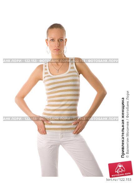 Купить «Привлекательная женщина», фото № 122153, снято 1 апреля 2007 г. (c) Валентин Мосичев / Фотобанк Лори