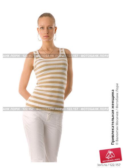 Привлекательная женщина, фото № 122157, снято 1 апреля 2007 г. (c) Валентин Мосичев / Фотобанк Лори