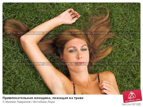 Привлекательная женщина, лежащая на траве, фото № 67525, снято 26 октября 2016 г. (c) Михаил Лавренов / Фотобанк Лори