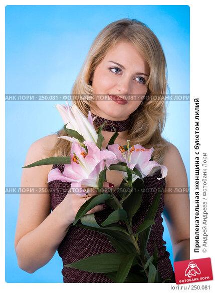 Привлекательная женщина с букетом лилий, фото № 250081, снято 21 октября 2007 г. (c) Андрей Андреев / Фотобанк Лори