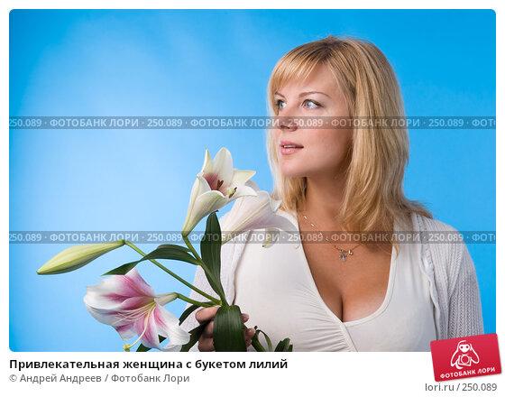 Привлекательная женщина с букетом лилий, фото № 250089, снято 14 июля 2007 г. (c) Андрей Андреев / Фотобанк Лори