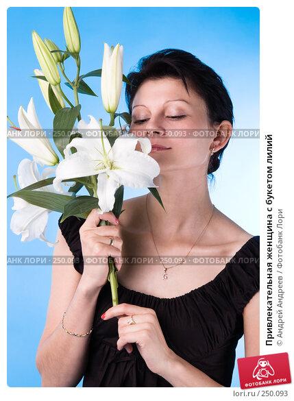 Привлекательная женщина с букетом лилий, фото № 250093, снято 5 августа 2007 г. (c) Андрей Андреев / Фотобанк Лори