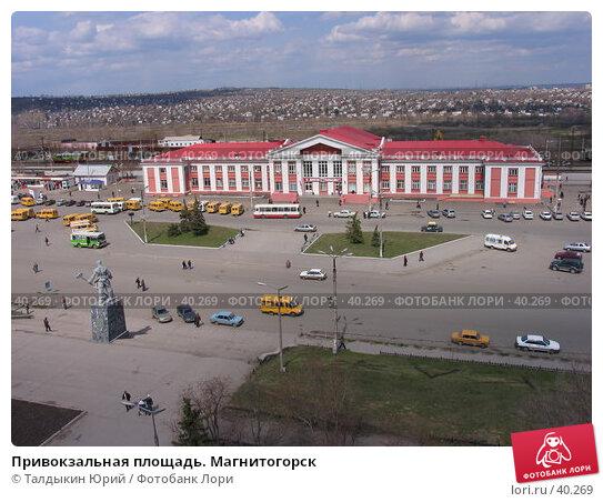 Привокзальная площадь. Магнитогорск, фото № 40269, снято 4 мая 2007 г. (c) Талдыкин Юрий / Фотобанк Лори