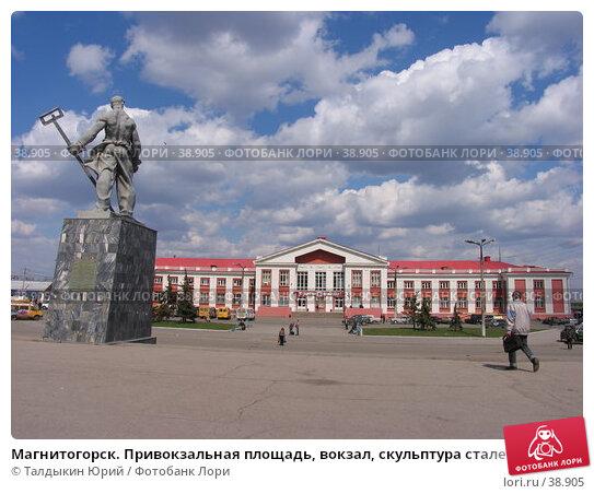 Привокзальная площадь, вокзал,  скульптура сталевара Магнитогорск, фото № 38905, снято 4 мая 2007 г. (c) Талдыкин Юрий / Фотобанк Лори