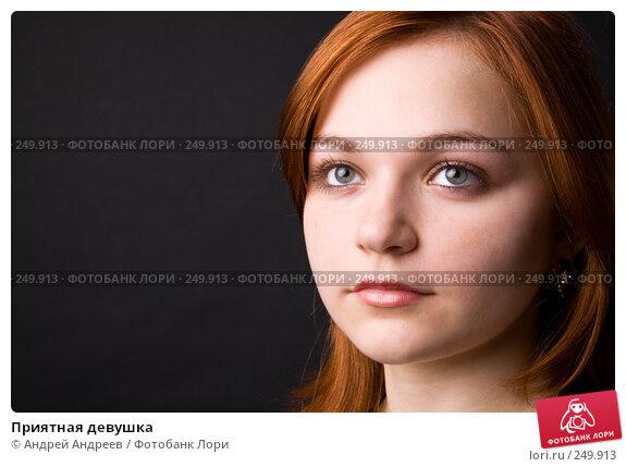 Приятная девушка, фото № 249913, снято 5 апреля 2008 г. (c) Андрей Андреев / Фотобанк Лори