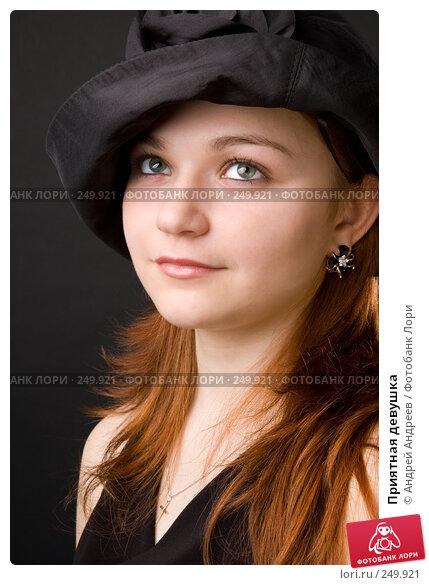 Приятная девушка, фото № 249921, снято 5 апреля 2008 г. (c) Андрей Андреев / Фотобанк Лори