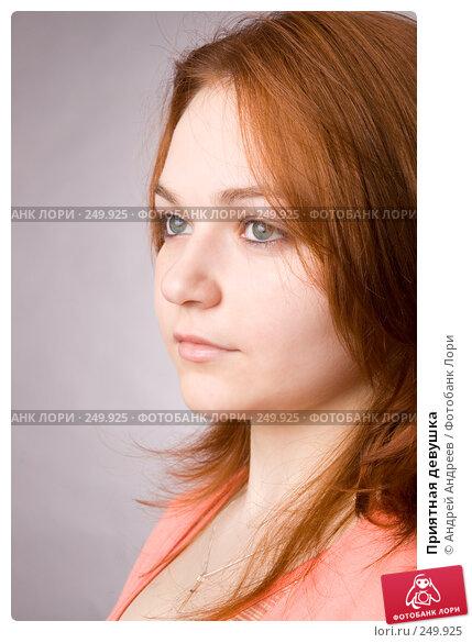 Приятная девушка, фото № 249925, снято 5 апреля 2008 г. (c) Андрей Андреев / Фотобанк Лори