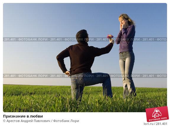 Признание в любви, фото № 281401, снято 12 апреля 2008 г. (c) Арестов Андрей Павлович / Фотобанк Лори