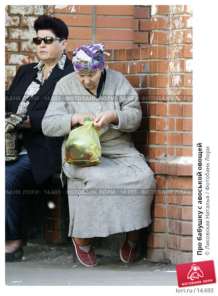 Купить «Про бабушку с авоськой овощей», фото № 14693, снято 27 июня 2005 г. (c) Лисовская Наталья / Фотобанк Лори