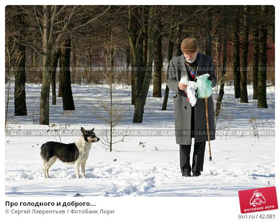 Про голодного и доброго..., фото № 42081, снято 8 марта 2004 г. (c) Сергей Лаврентьев / Фотобанк Лори