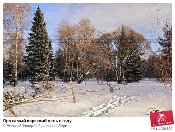 Про самый короткий день в году, фото № 80809, снято 25 декабря 2006 г. (c) Николай Федорин / Фотобанк Лори