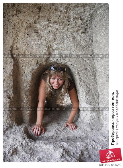 Пробираясь через тоннель, фото № 85625, снято 18 августа 2007 г. (c) Сергей Старуш / Фотобанк Лори