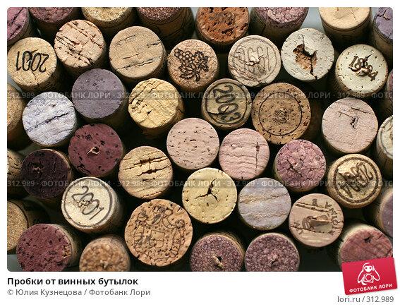 Пробки от винных бутылок, фото № 312989, снято 3 июня 2008 г. (c) Юлия Кузнецова / Фотобанк Лори