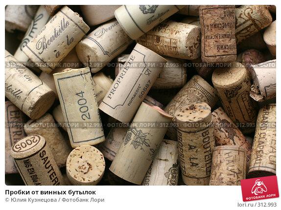 Пробки от винных бутылок, фото № 312993, снято 3 июня 2008 г. (c) Юлия Кузнецова / Фотобанк Лори