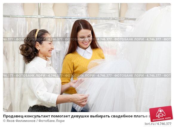 Купить «Продавец-консультант помогает девушке выбирать свадебное платье в салоне», фото № 4746377, снято 19 декабря 2012 г. (c) Яков Филимонов / Фотобанк Лори