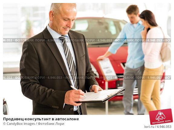 работа в автосалоне продавец консультант всё больше людей