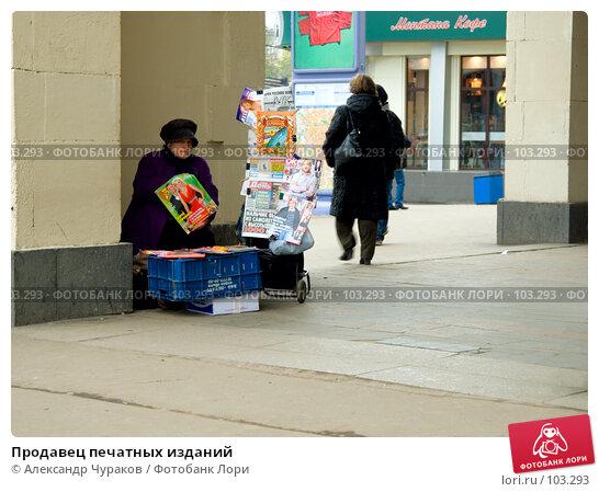 Продавец печатных изданий, фото № 103293, снято 20 июля 2017 г. (c) Александр Чураков / Фотобанк Лори