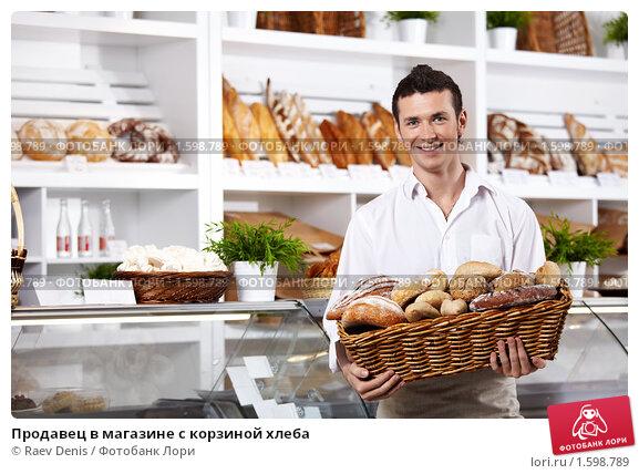Купить «Продавец в магазине с корзиной хлеба», фото № 1598789, снято 23 февраля 2010 г. (c) Raev Denis / Фотобанк Лори