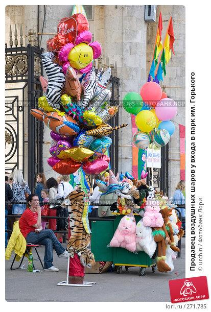 Продавец воздушных шаров у входа в парк им. Горького, фото № 271785, снято 1 мая 2008 г. (c) urchin / Фотобанк Лори