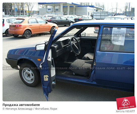 Купить «Продажа автомобиля», фото № 63677, снято 22 апреля 2006 г. (c) Нетичук Александр / Фотобанк Лори