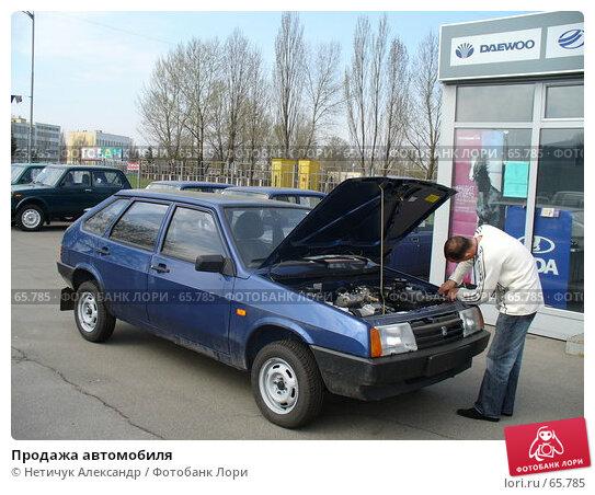 Продажа автомобиля, фото № 65785, снято 22 апреля 2006 г. (c) Нетичук Александр / Фотобанк Лори