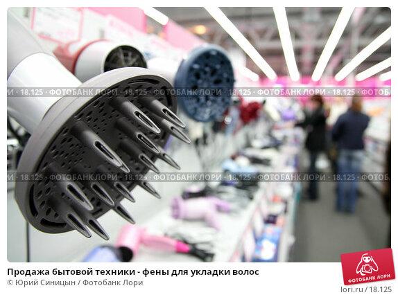 Продажа бытовой техники - фены для укладки волос, фото № 18125, снято 5 января 2007 г. (c) Юрий Синицын / Фотобанк Лори
