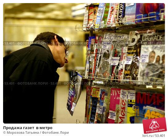 Продажа газет  в метро, фото № 53401, снято 29 марта 2004 г. (c) Морозова Татьяна / Фотобанк Лори