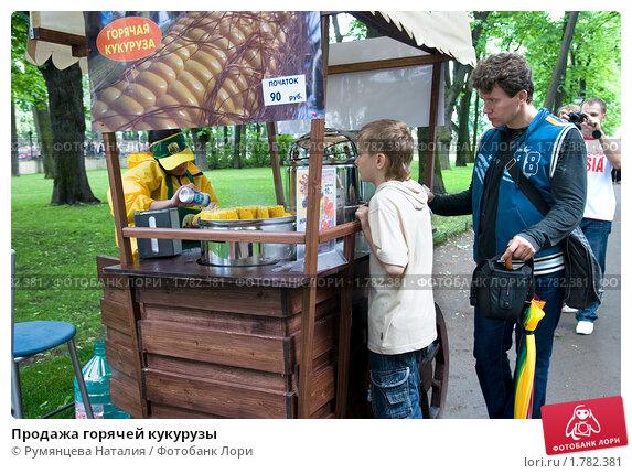 Купить «Продажа горячей кукурузы», эксклюзивное фото № 1782381, снято 12 июня 2010 г. (c) Румянцева Наталия / Фотобанк Лори