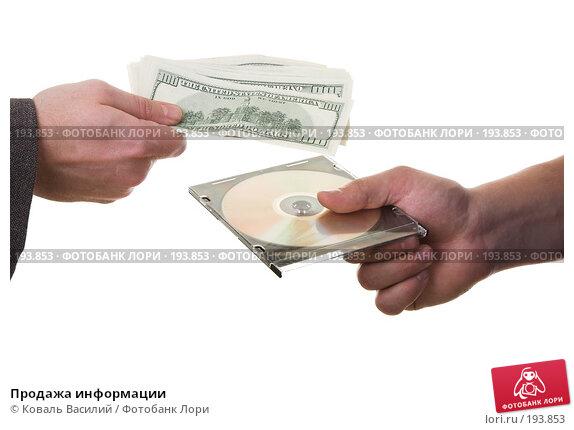 Продажа информации, фото № 193853, снято 15 декабря 2006 г. (c) Коваль Василий / Фотобанк Лори